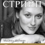 Мерил Стрийп – винаги тя, винаги блестяща