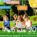 Откриват Лятната читалня на открито в Пловдив