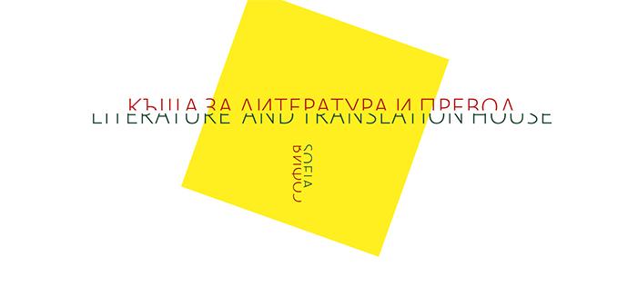 """Петър Кръстев в разговор за унгарския превод на """"Възвишение"""" от Милен Русков"""