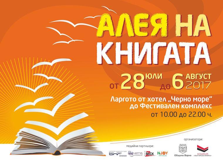 Алея на книгата Варна 2017: Откриване