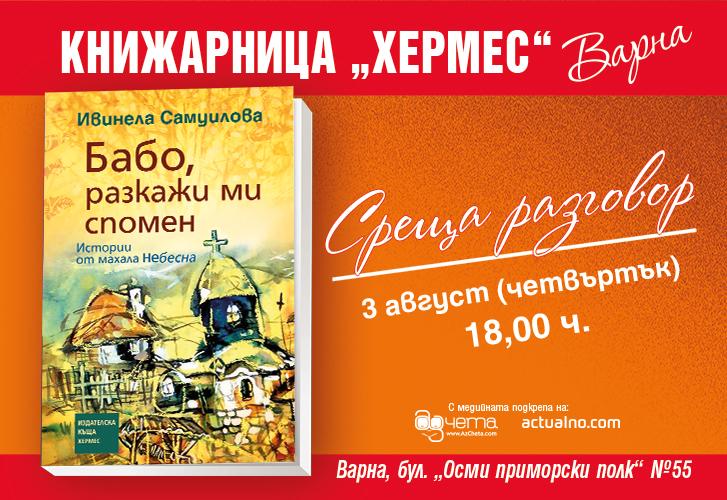 """Литературни четвъртъци: Ивинела Самуилова в книжарница """"Хермес"""" във Варна"""