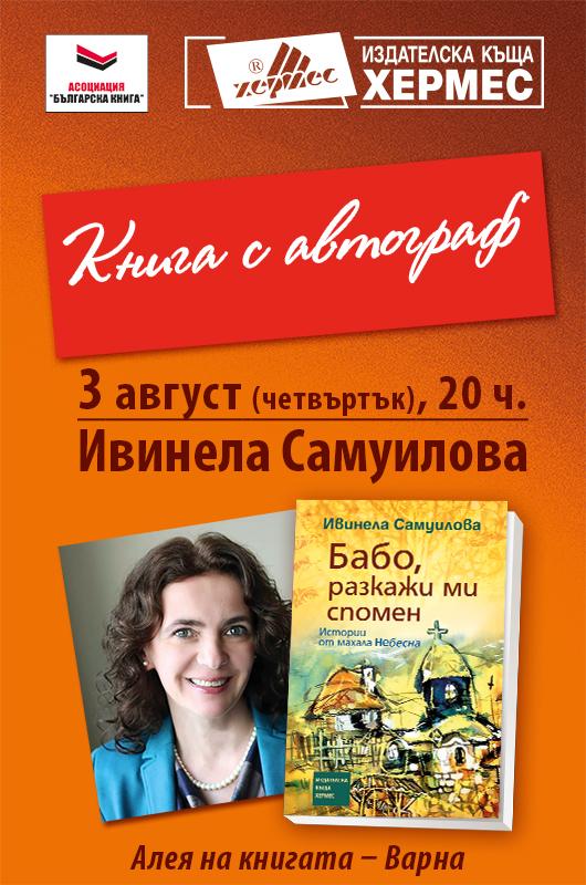 """Книга с автограф: Ивинела Самуилова и """"Бабо, разкажи ми спомен"""" на Алея на книгата Варна 2017"""