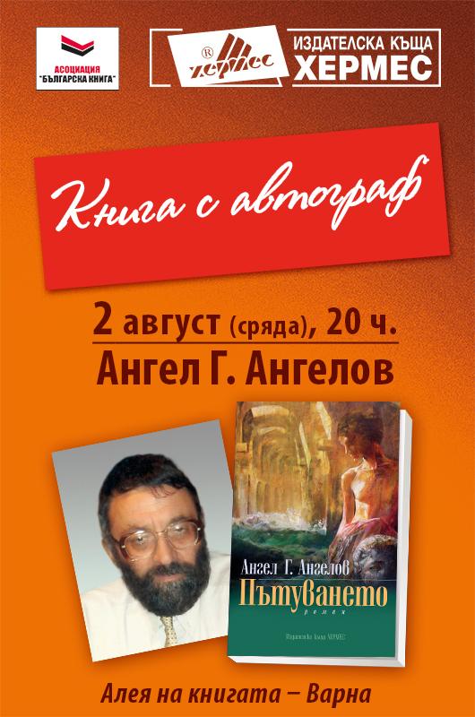 """Книга с автограф: Ангел Ангелов и """"Пътуването"""" на Алея на книгата Варна 2017"""