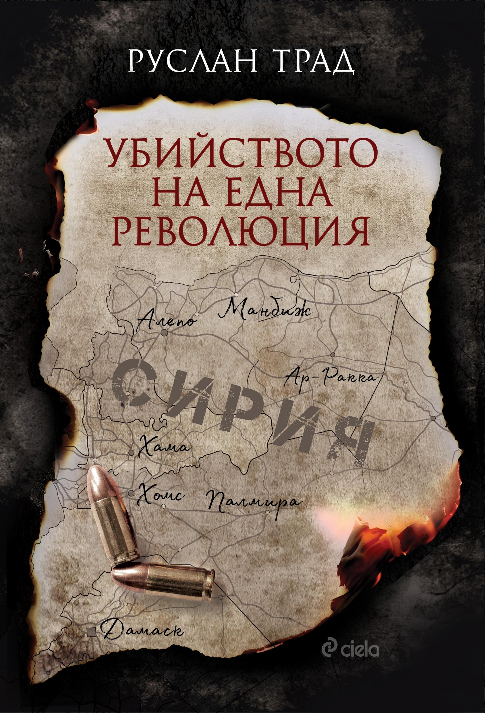 """Премиерата на """"Убийството на една революция"""""""