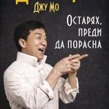 """Остарях, преди да порасна"" – историята на порасналото хлапе Джеки Чан"
