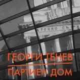 "Послушай: ""Партиен дом"" от Георги Тенев [аудиооткъс]"
