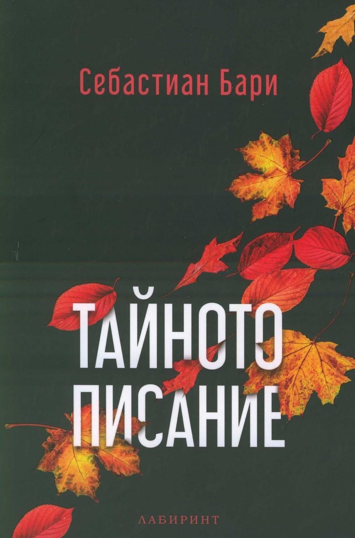 taynoto-pisanie