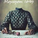 """""""Убийството на Маргарет Тачър"""" – психологически разрез от Хилари Мантел"""