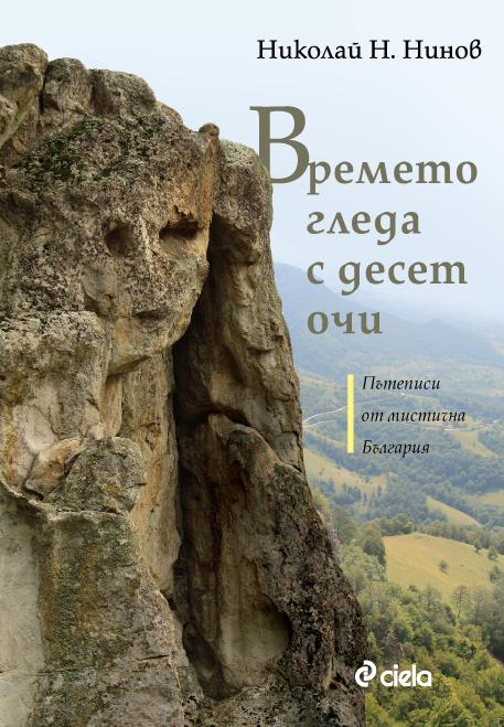 """Премиерата на """"Времето гледа с десет очи. Пътеписи от мистична България"""" от Николай Н. Нинов"""