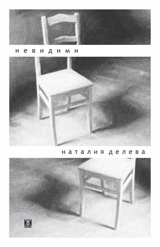 """Наталия Делева представя романа """"Невидими"""" в Сливен"""