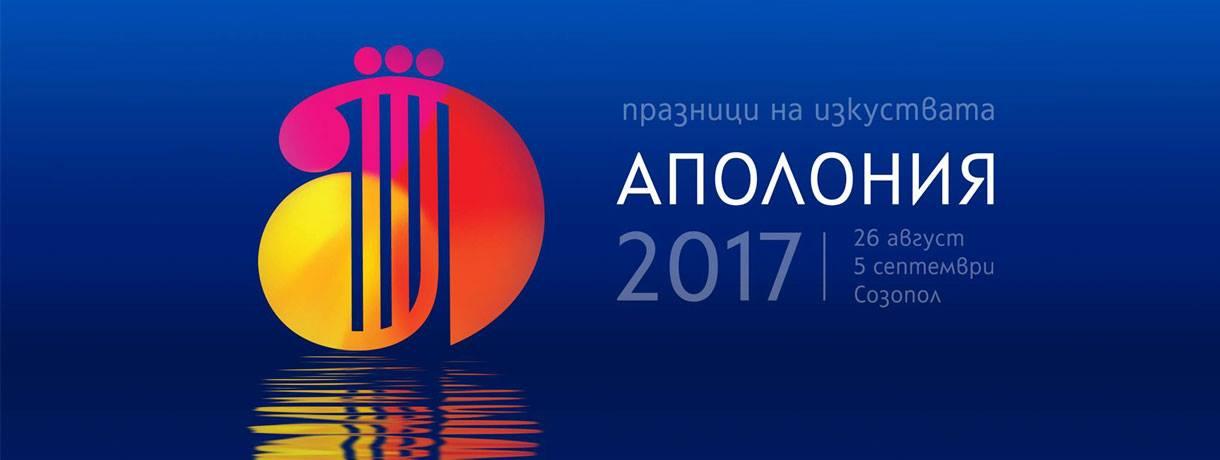 """Аполония 2017, премиера: """"Хавра"""" от Захари Карабашлиев"""