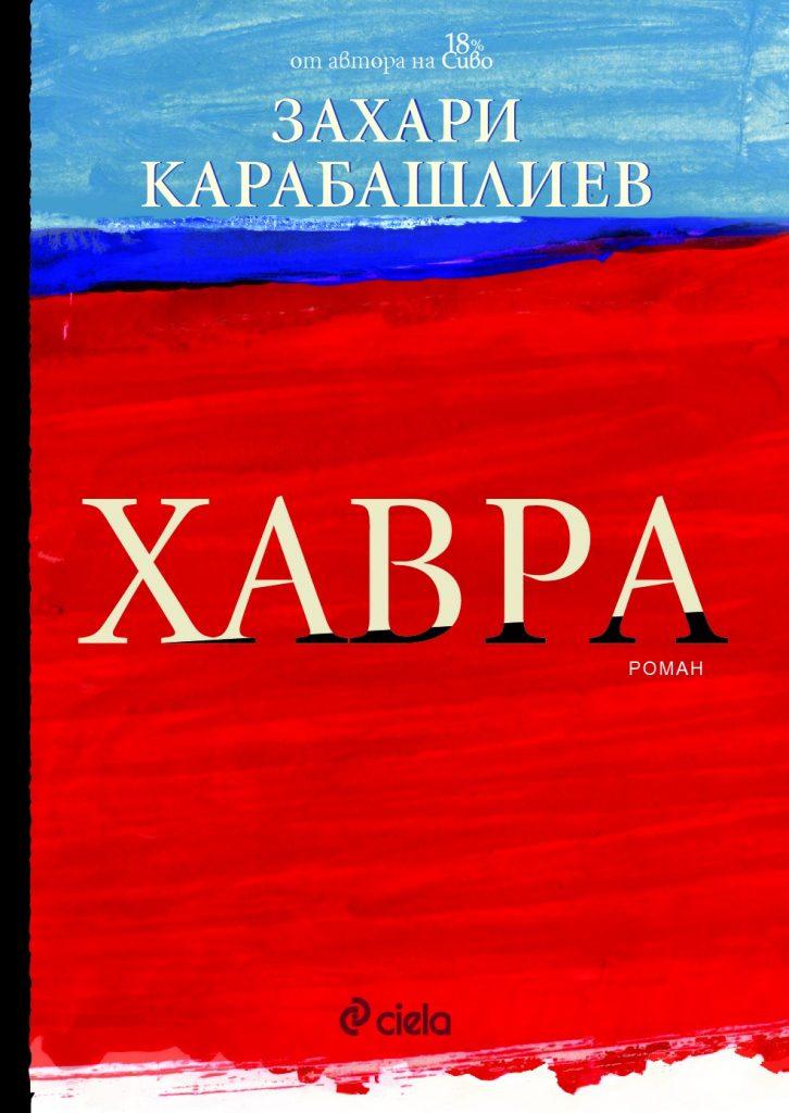 Хавра - Захари Карабашлиев