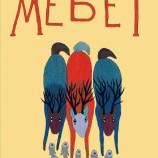 """""""Мебет"""" – любимата история на боговете"""