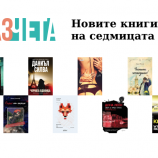 Новите книги на седмицата – 12 август 2017 г.