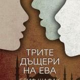 """За вярата и """"Трите дъщери на Ева"""""""