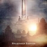 """Крепостта """"Аламут"""" – храм на вярата, лъжата и манипулацията"""