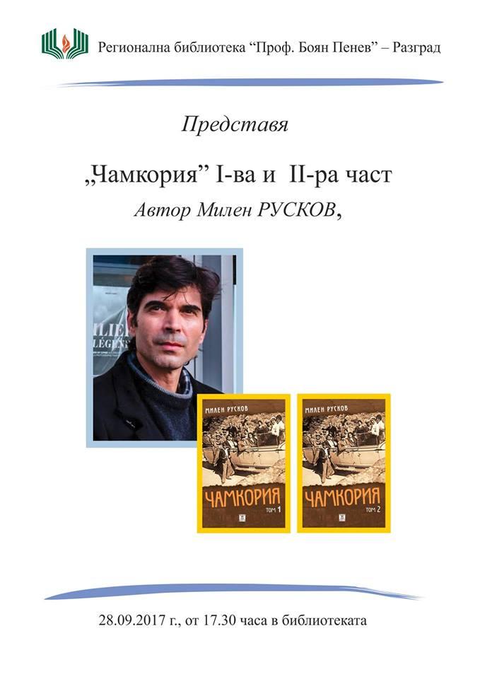 """Представяне на """"Чамкория"""" на Милен Русков в Разград"""