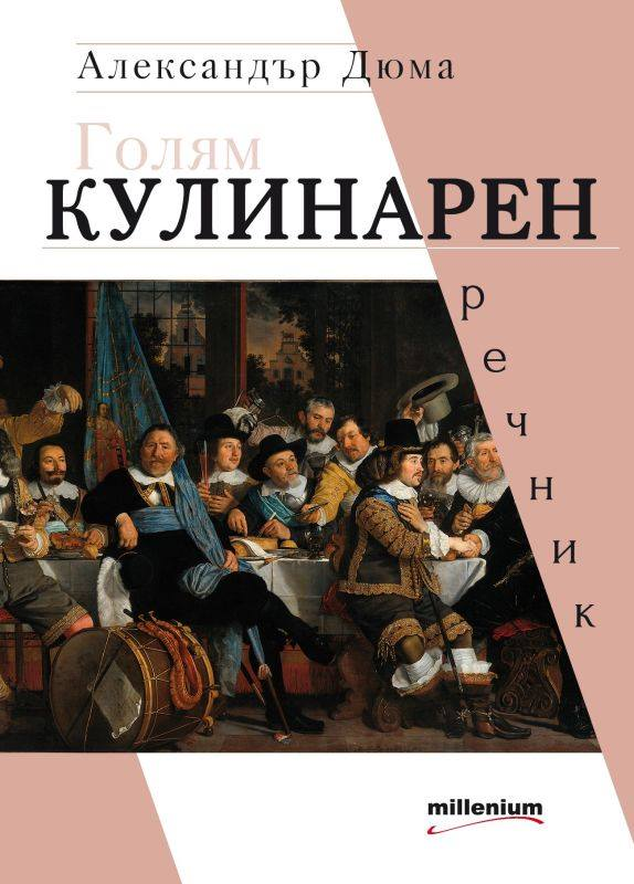 """Премиера на """"Голям кулинарен речник"""" на Александър Дюма"""