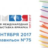 Четирима български автори на започващия днес юбилеен панаир на книгата в Москва