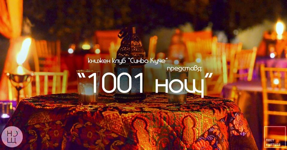 НОЩ 17 – Приказки от хиляда и една нощ в Пловдив