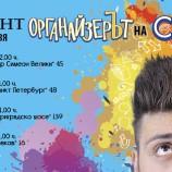 """Влогърът Стан отново превзема страната с турнето """"ОрганайзерЪт"""""""