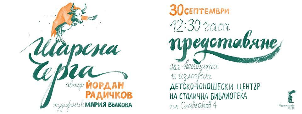 """Представяне на новото издание на """"Шарена черга"""" от Йордан Радичков"""