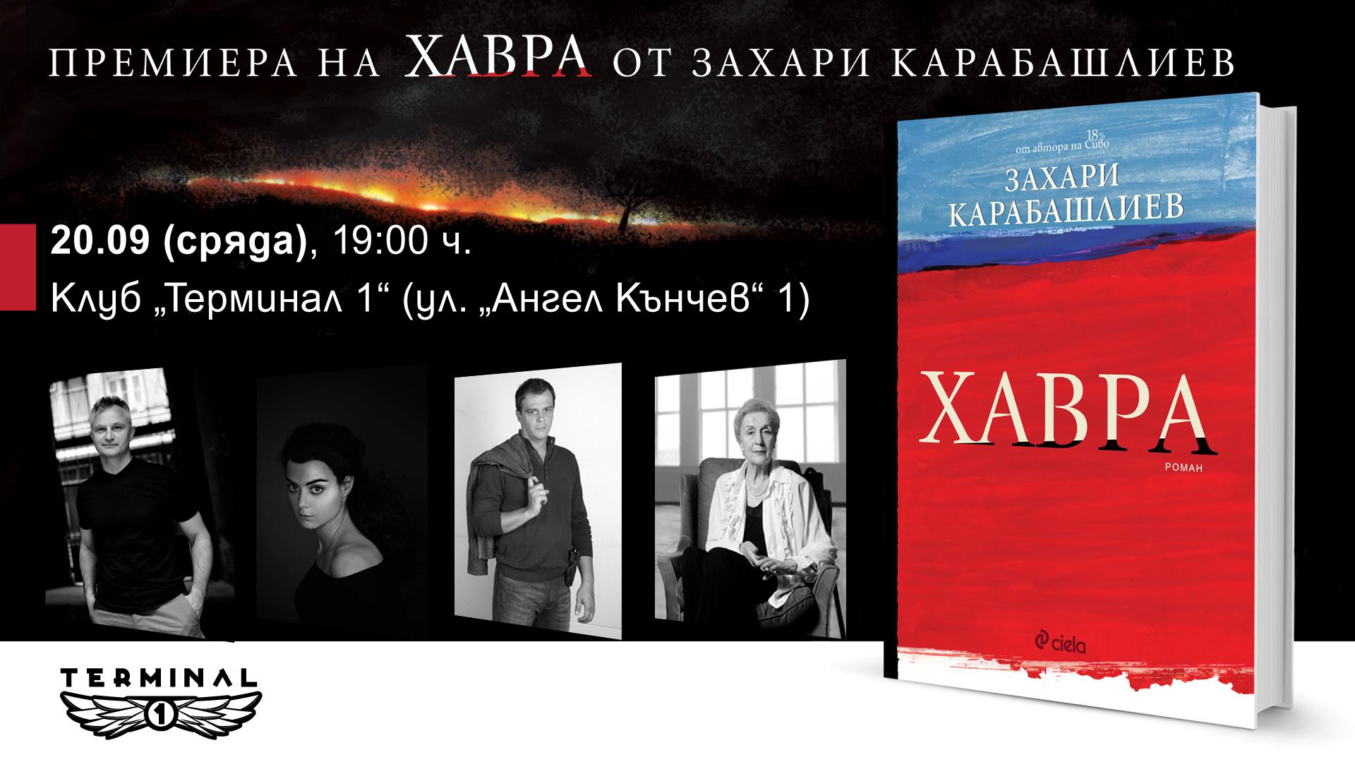 """Премиера на """"Хавра"""" от Захари Карабашлиев"""