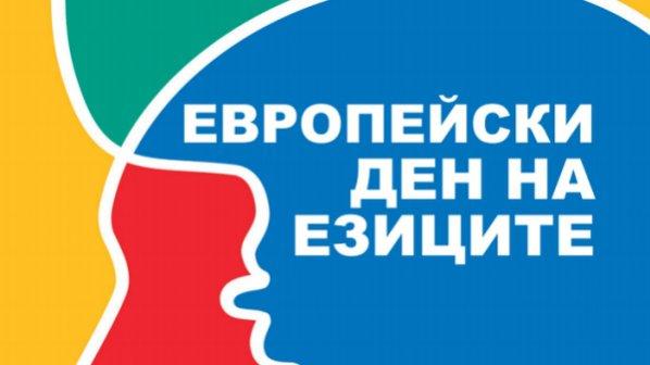 Европейски ден на езиците 2017