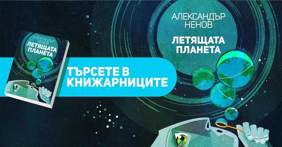 """Представяне на """"Летящата планета"""" от Александър Ненов"""