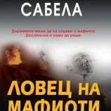 """""""Ловец на мафиоти"""" е това, от което България има нужда точно сега"""