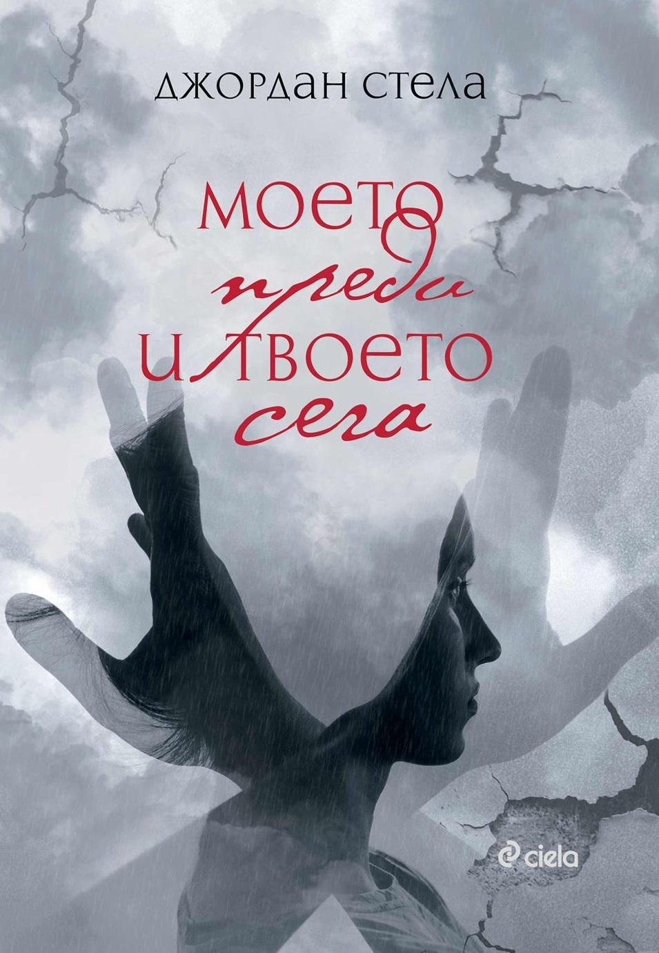 """Книжен дебют на младата авторка Джордан Стела: романът """"Моето преди и твоето сега"""""""