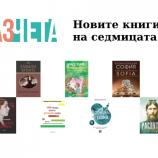 Новите книги на седмицата – 16 септември 2017 г.