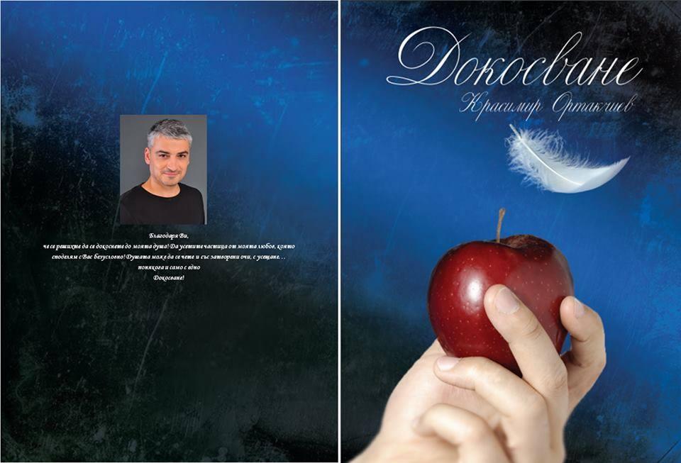 Представяне на първата стихосбирка в България на Брайл и офсет