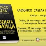 """Ловецът на мафиоти Алфонсо Сабела идва в България с новата си книга """"Заразената столица"""""""