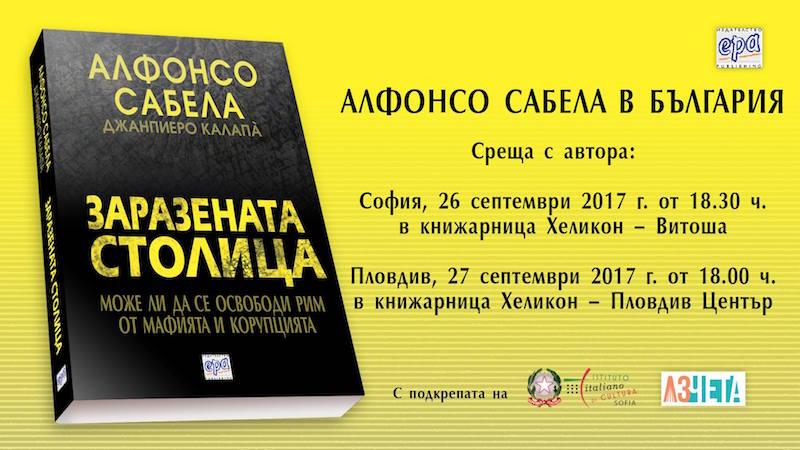 """Среща с Алфонсо Сабела и представяне на """"Заразената столица"""" в Пловдив"""