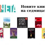 Новите книги на седмицата – 9 септември 2017 г.