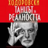 """Бедна ни е фантазията за """"Танцът на реалността"""" от Алехандро Ходоровски"""