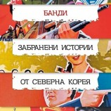 """""""Забранени истории от Северна Корея"""" е написана с """"кости, потопени в кръв и сълзи"""""""