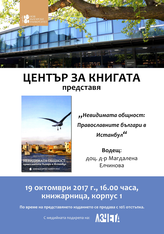 """Представяне на книгата """"Невидимата общност"""" от доц. д-р Магдалена Елчинова"""