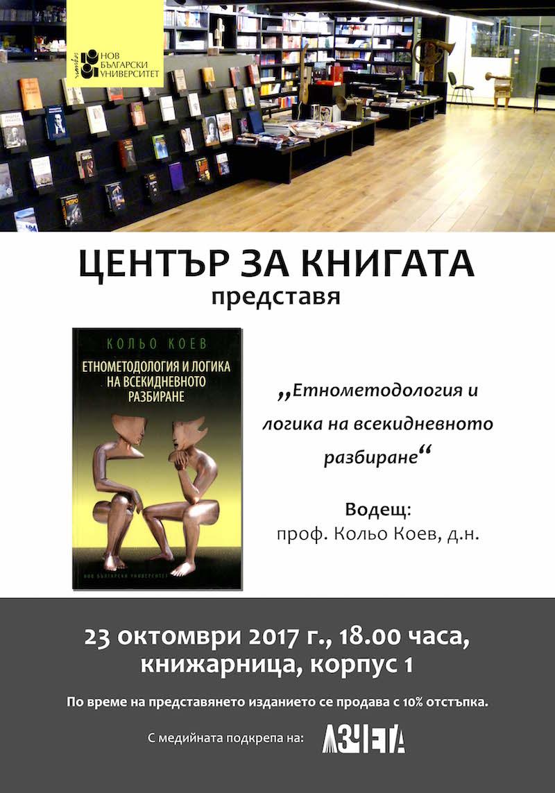 """Представяне на """"Етнометодология и логика на всекидневното разбиране"""" от проф. Кольо Коев, д.н."""