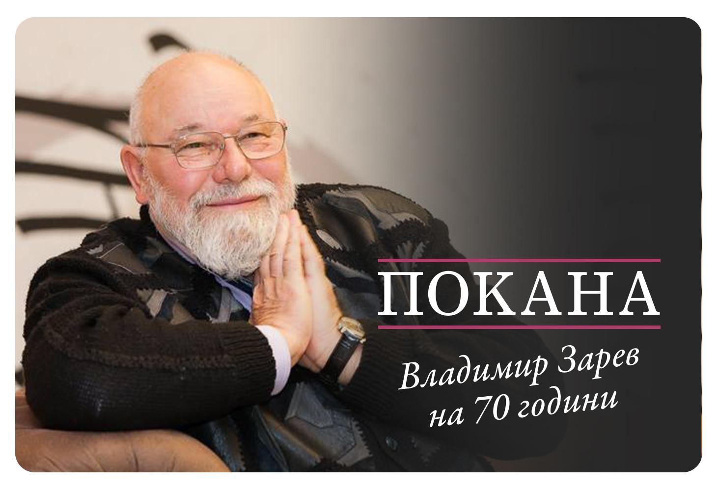 Юбилейна вечер на писателя Владимир Зарев