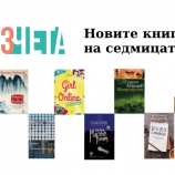 Новите книги на седмицата – 22 октомври