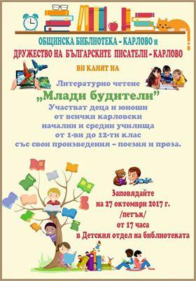 "Литературно четене ""Млади будители"", гр. Карлово"