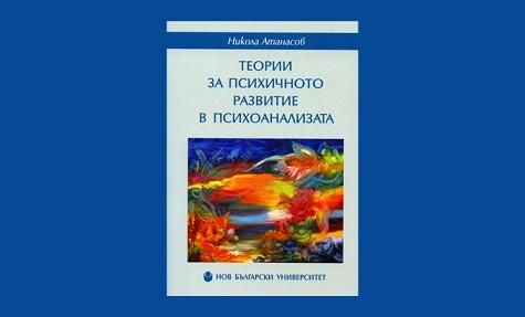 """Представяне на книгата """"Теории за психичното развитие в психоанализата"""""""