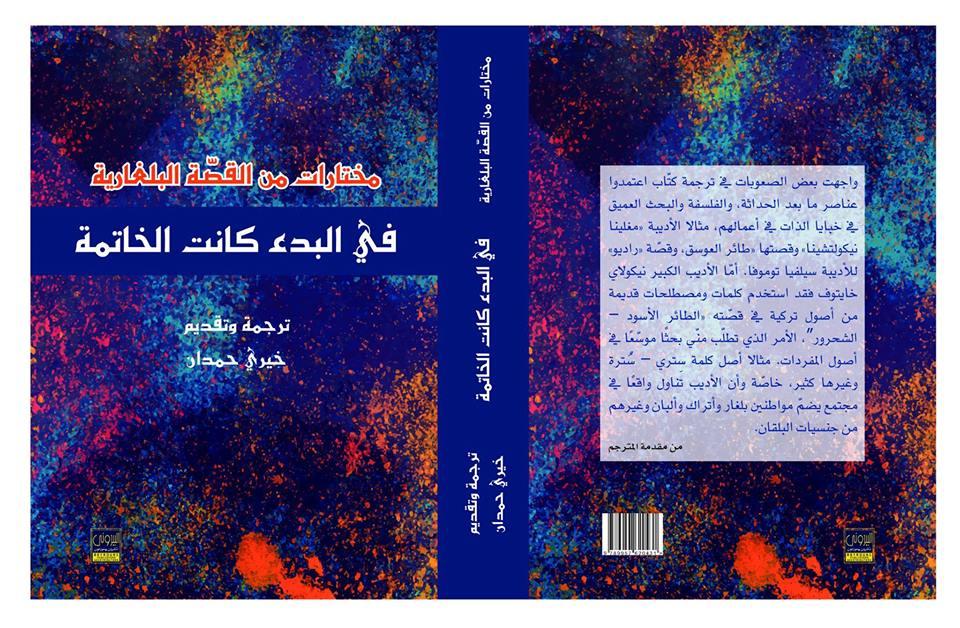 """""""В началото бе епилогът"""" – книга с български разкази на арабски"""