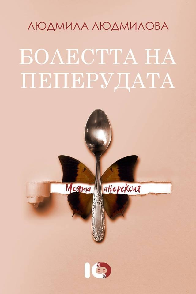"""""""Болестта на пеперудата"""" - разговор за анорексията и още нещо"""