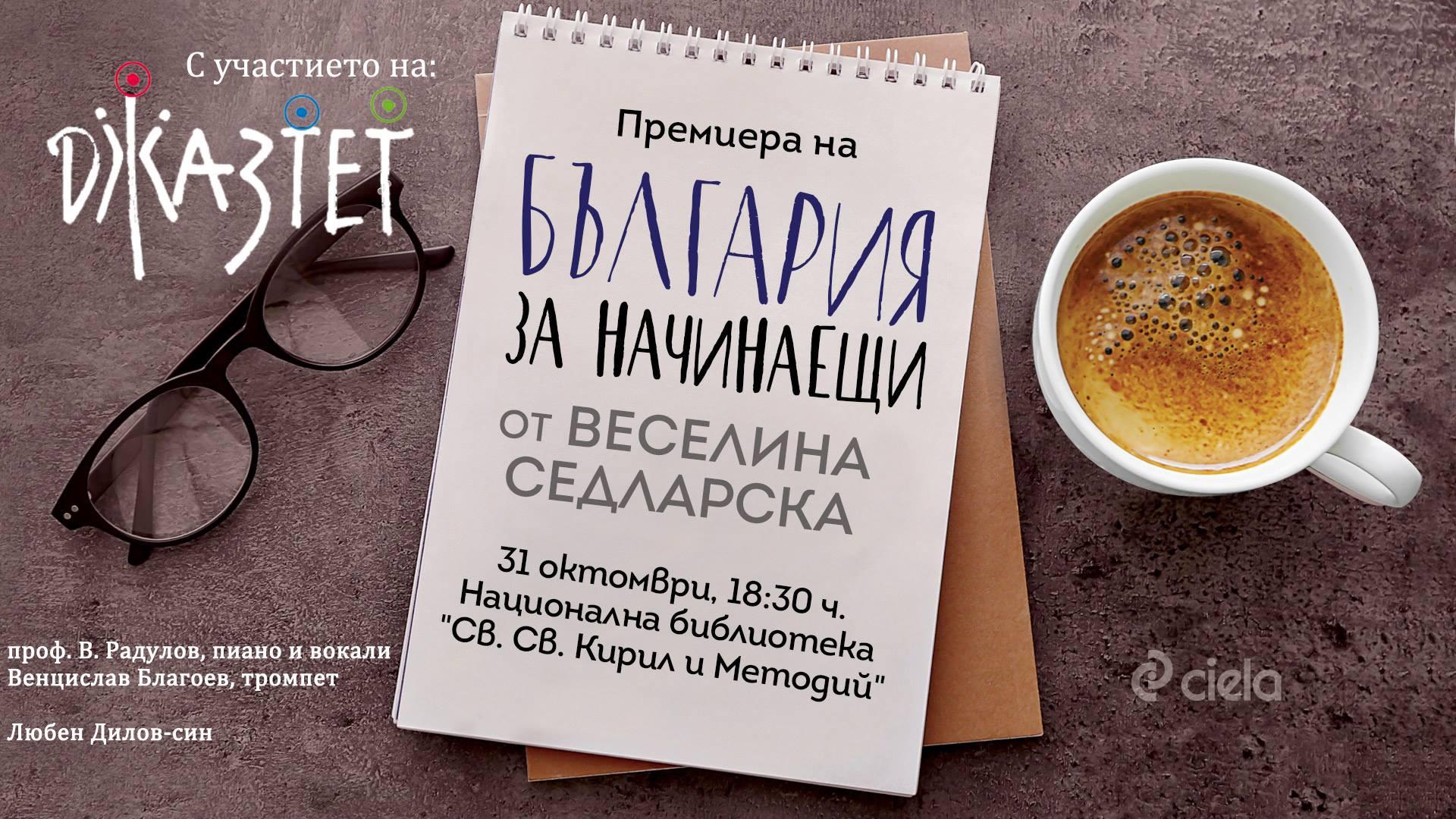 """Джаз в библиотеката с """"България за начинаещи"""" от Веси Седларска"""