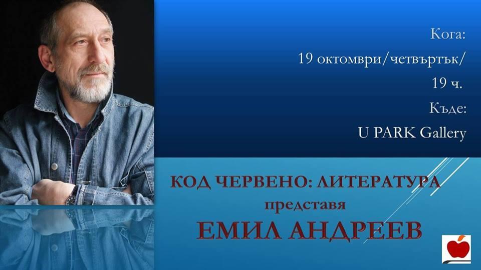 Код червено: литература представя Емил Андреев в Пловдив