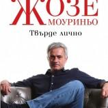 """Жозе Моуриньо е на върха, защото за него всичко е """"Твърде лично"""""""