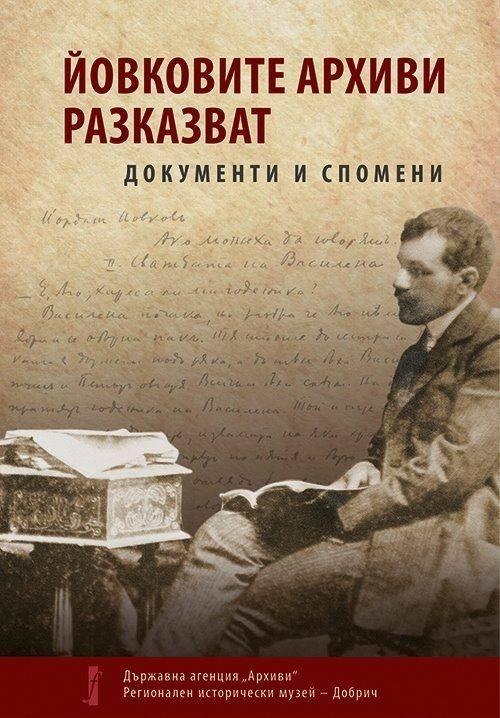 """Представяне на сборника """"Йовковите архиви разказват. Документи и спомени"""""""